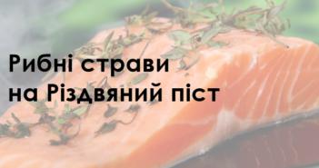 rybni-stravy