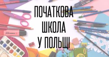 szkola-poczatkowa-1