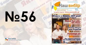 56 nasz wybir