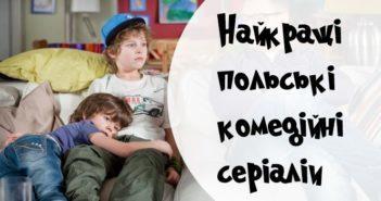 serialy polskie