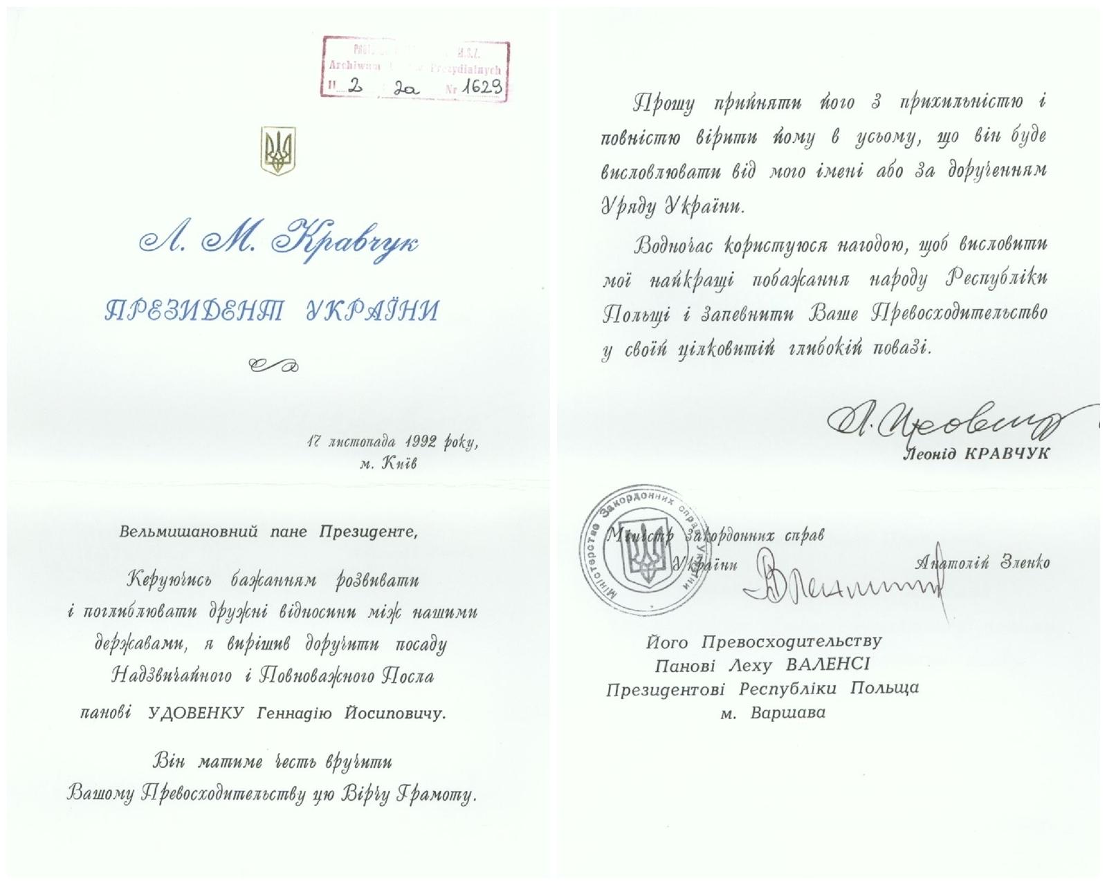 Лист, що підтверджує призначення першим Надзвичайним і Повноважним Послом у Польщі Геннадія Удовенка, 17 листопад 1992