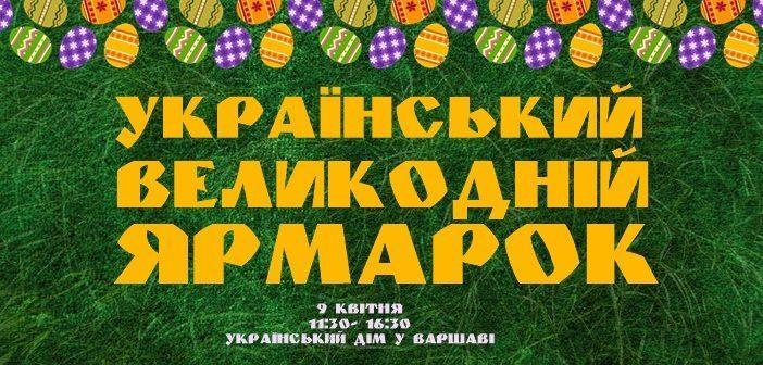 Український Великодній Ярмарок