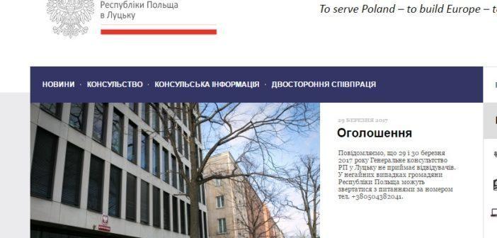 Генеральні консульства Республіки Польща в Україні призупинили свою роботу