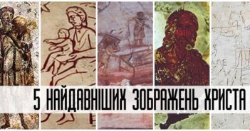 5 найдавніших зображень христа