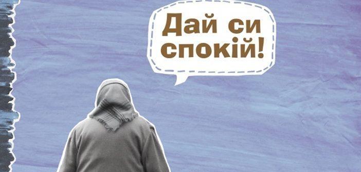 Баба-жаба: виставка Софії Філіпчук в Українському домі