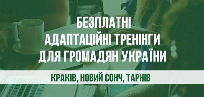 Адаптаційні тренінги для українців