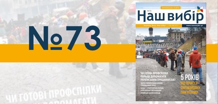 """Газета """"Наш вибір"""" №73, 2018"""
