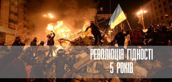 У Варшаві відзначать 5 річницю Революції Гідності