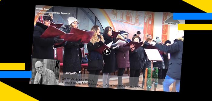 """Українці Гданська вшанували пам'ять загиблого мера міста піснею """"Пливе кача"""" [ВІДЕО]"""