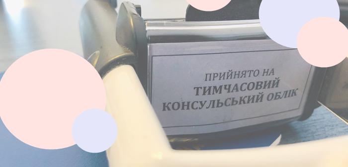Посольство України закликає користуватись поштою, аби стати на консульський облік