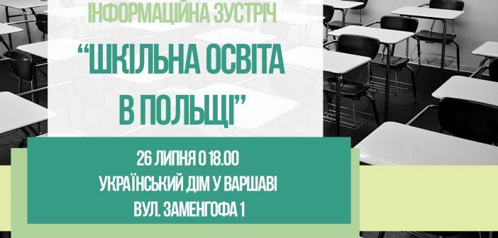 """У Варшаві відбудеться інформаційна зустріч """"Шкільна освіта в Польщі"""""""