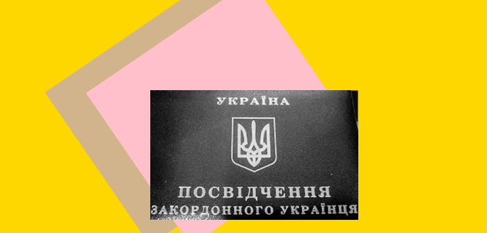 МЗС України спроcтило процес оплати за посвідчення закордонного українця