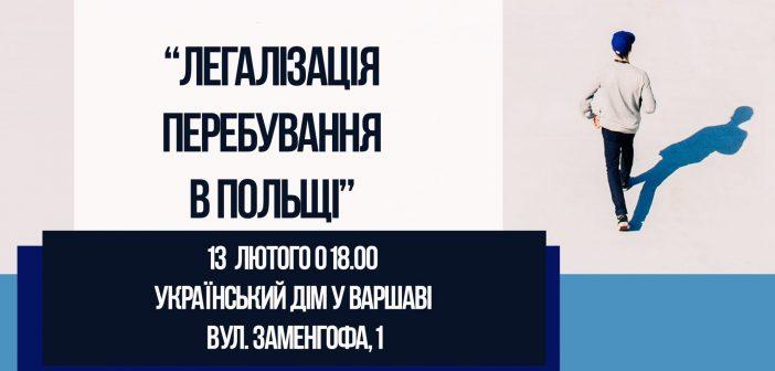 """У Варшаві відбудеться інформаційна зустріч """"Легалізація перебування в Польщі"""""""