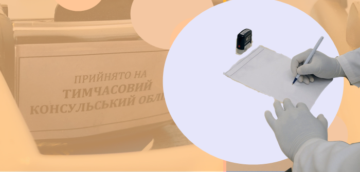 Із 2022 року — безплатне надання консульських послуг соціально вразливим категоріям громадян України